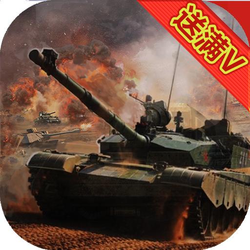 血战黑鹰BT变态版下载v1.5.2