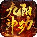 九阳神功起源BT变态版下载v1.0.0