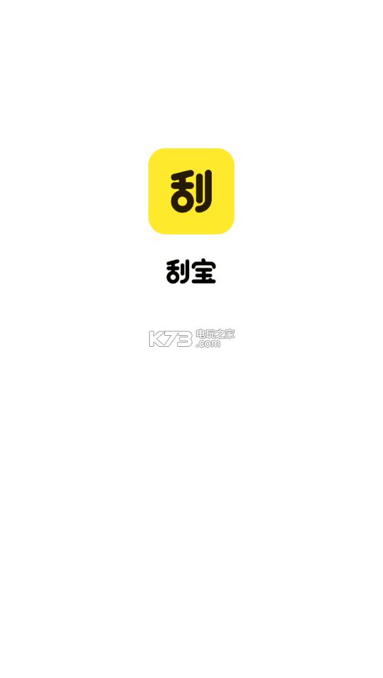 刮宝 v1.0.3-9 app下载 截图