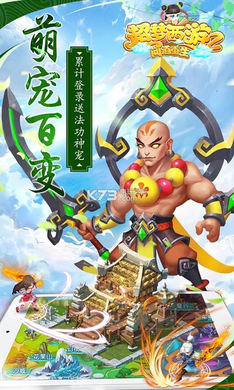 超夢西游2東方奇緣 v1.0.1 無限版下載 截圖