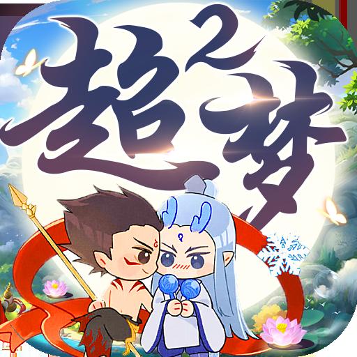 超梦西游2东方奇缘 v1.2.0 无限版下载