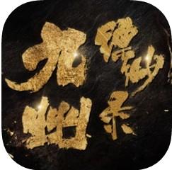九州縹緲錄聯動長安十二時辰版本下載v1.0.8