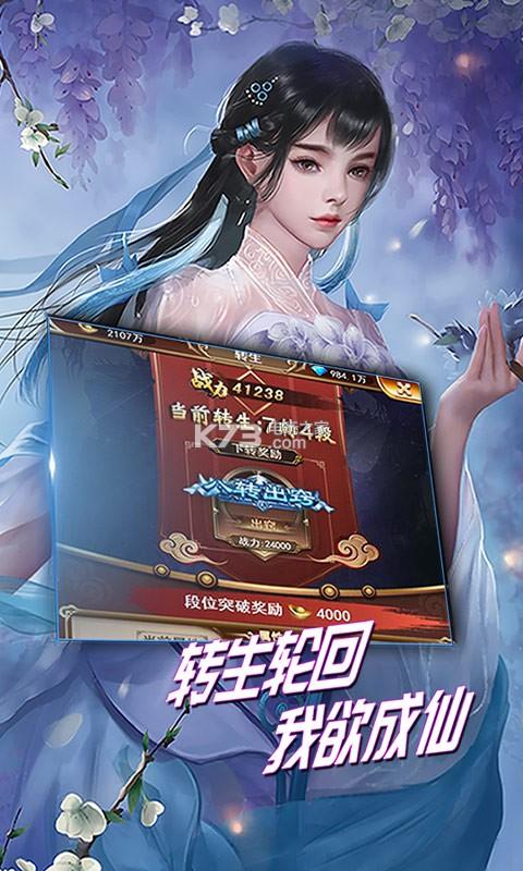 之钻下载_天之命海量版 无限钻石服下载v1.0.