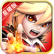 勇敢者西游星耀版ios蘋果版下載v1.0.16