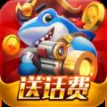 捕鱼欢乐颂免费版下载v1.0.40