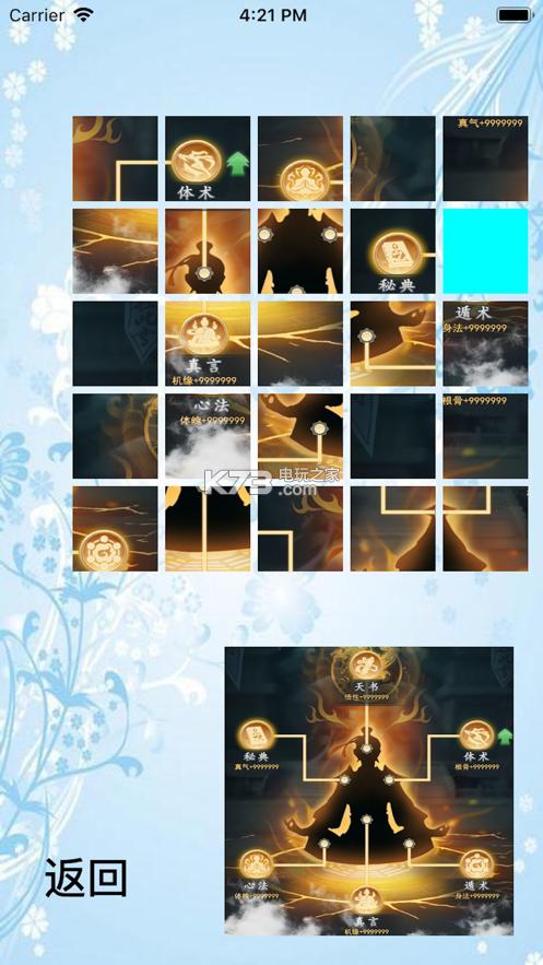 仙路征途 v1.0 下载 截图