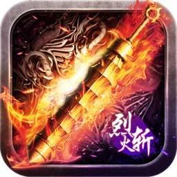 烈火斩ios版下载v1.1.100.1