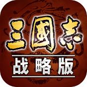 三国志战略版果盘版下载v2.0