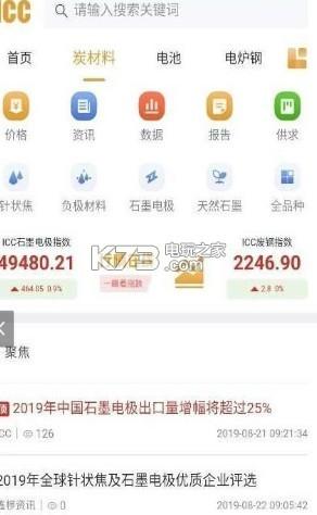 新闻资讯_游戏截图 游戏介绍: 《鑫椤资讯》是一个看新闻类型的app,资讯类型的