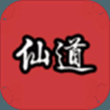 仙道傳說 v0.1 游戲下載
