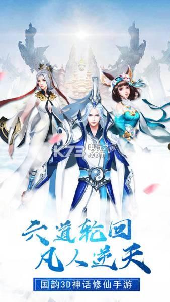 玄元龙武 v4.5.0 游戏下载 截图