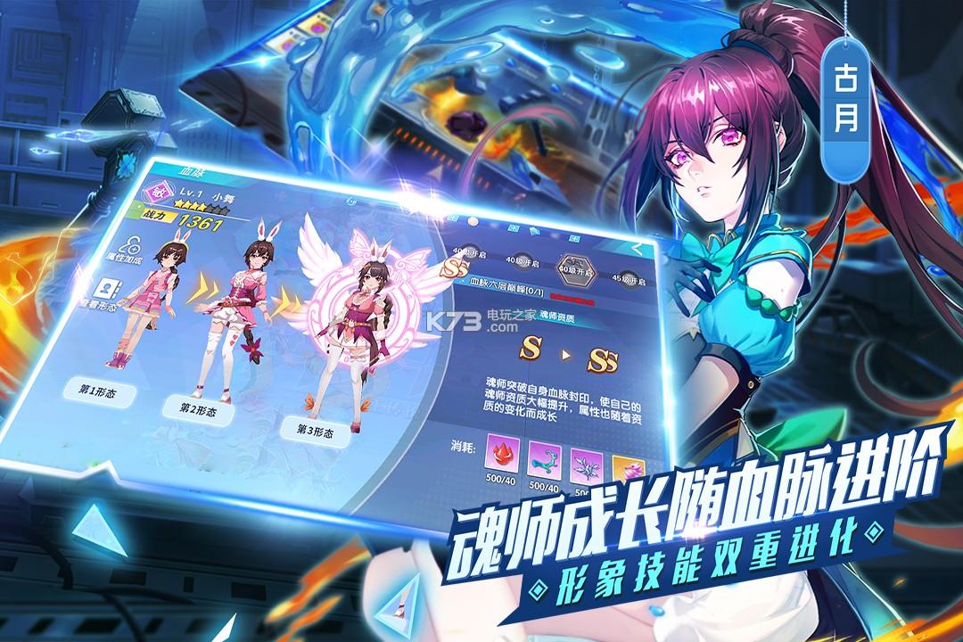 斗罗十年龙王传说 v1.0.5 手游下载 截图
