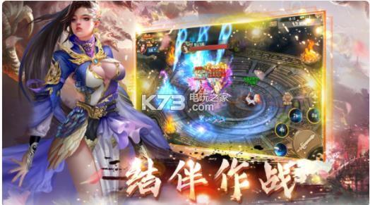 剑灵仙缘 v1.0 游戏下载 截图