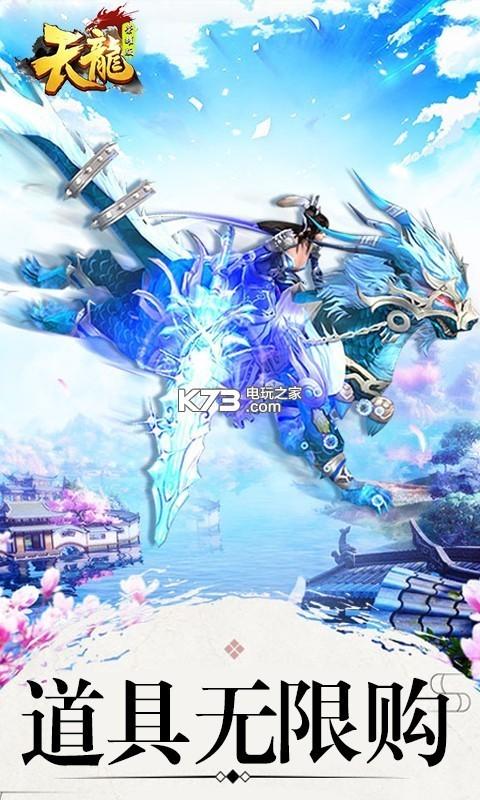 天龙荣耀版 v3.1.0 免费版下载 截图