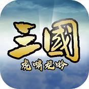 三國虎嘯龍吟果盤版下載v3.2.1