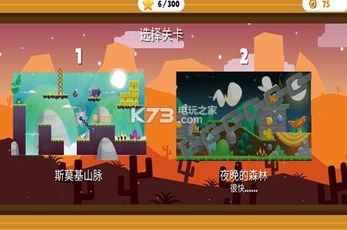 拯救兄弟大作战 v1.0 游戏下载 截图