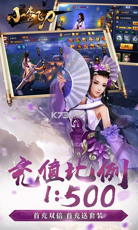小李飞刀 v2.1.0 最新版下载 截图
