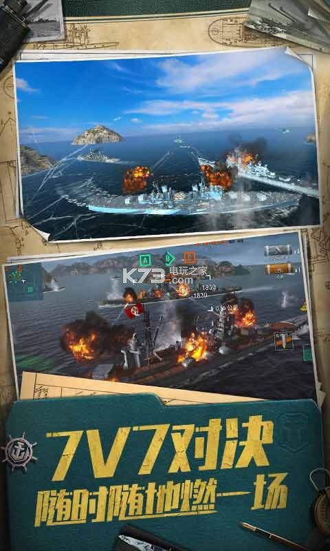 战舰世界闪击战 v2.4.1 网易新版下载 截图