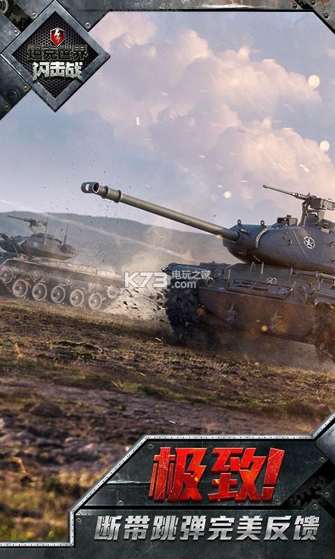 坦克世界闪击战 v6.4.0.81 网易新版下载 截图