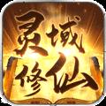 灵域修仙忘情满v版下载v1.0.1