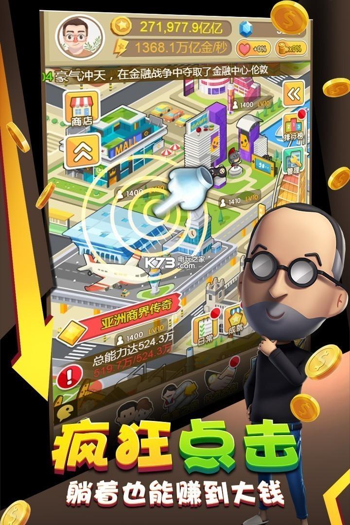 金币大富翁 v1.5.0 苹果版下载 截图