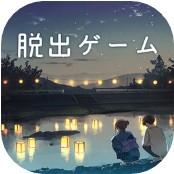 逃脫游戲你給予我的燈火下載v1.0.2