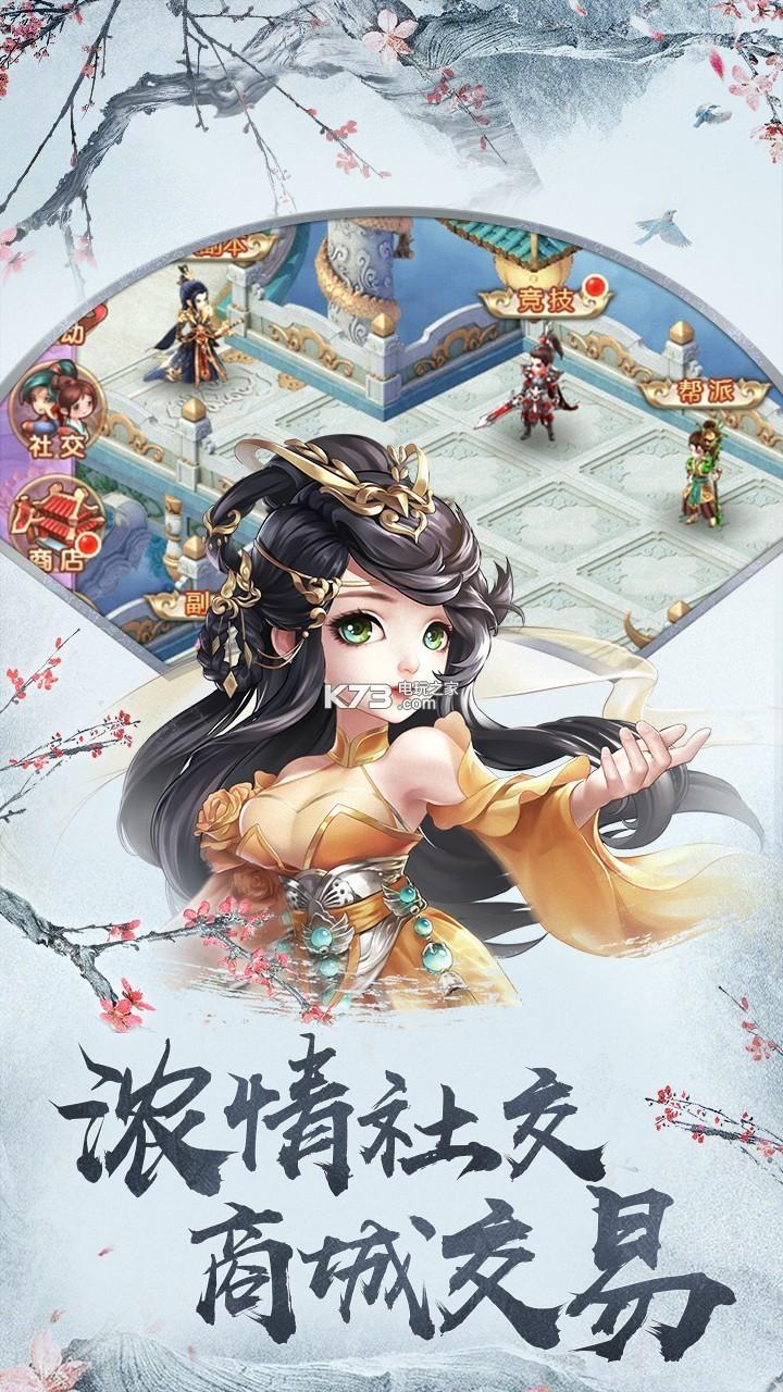 四海仙妖记 v1.0.0 折扣服下载 截图