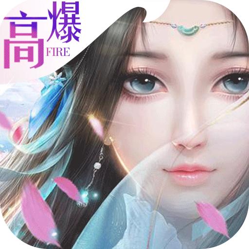 仙道祖师私服下载v1.0.1