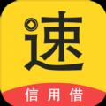 速借应急app下载v1.0