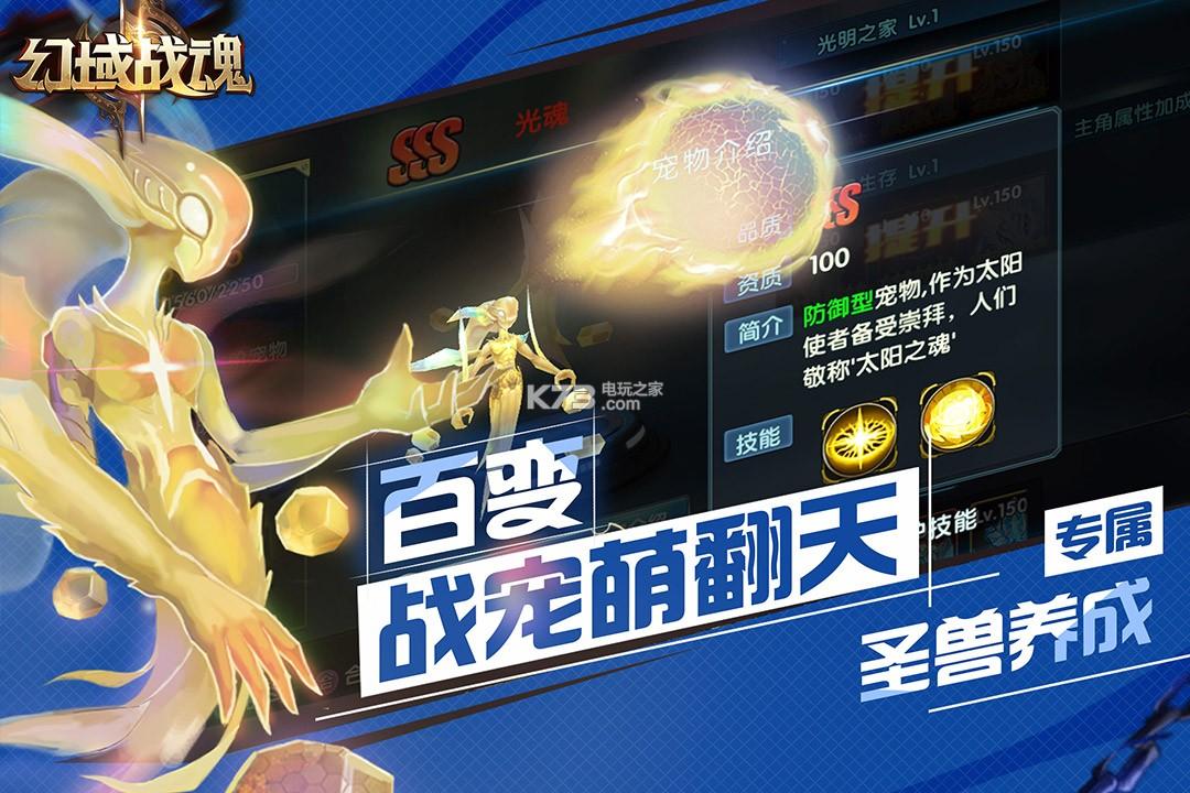 幻域战魂 v45.0.0 手游下载 截图
