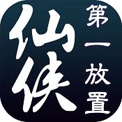 仙侠第一放置 v2.7.1 最新版下载
