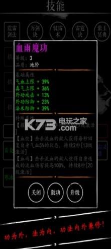 无限修仙天阶功法 v7.0 手游下载 截图