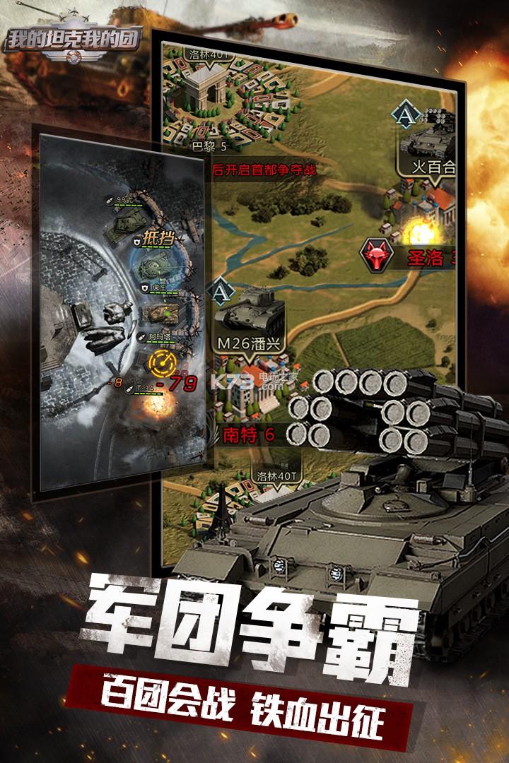 我的坦克我的团 v9.2.5 至尊版下载 截图