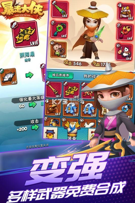 暴走大侠 v1.3 九游版下载 截图