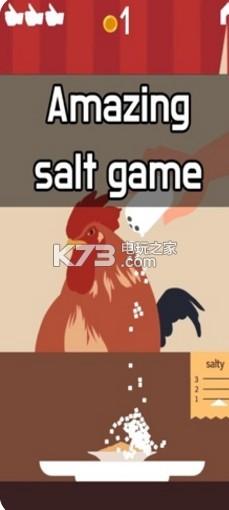 请放盐 v1.0 游戏下载 截图