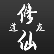 修仙道友游戏下载v1.0