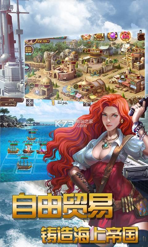 航海征服者 v3.6.0 ios版下载 截图