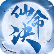 仙命决变态版下载v1.0