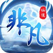 非凡仙途手游下载v1.0.1