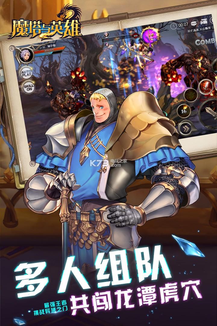 魔塔与英雄 v1.10 满v版下载 截图