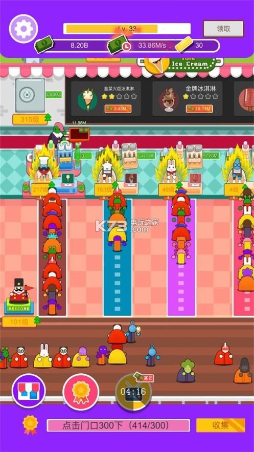 放置冰淇淋餐厅 v1.0 游戏下载 截图
