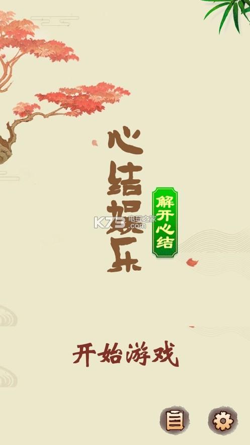 解开心结 v1.0 游戏下载 截图