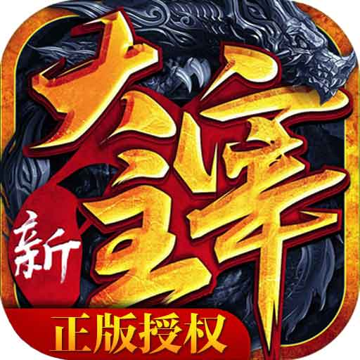 新大主宰飞速版bt版v1.0.0