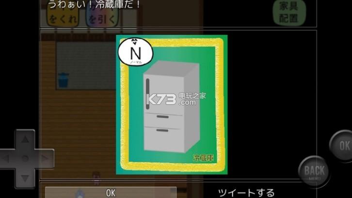 前卫的粪作扭蛋 v1.0.3 游戏下载 截图