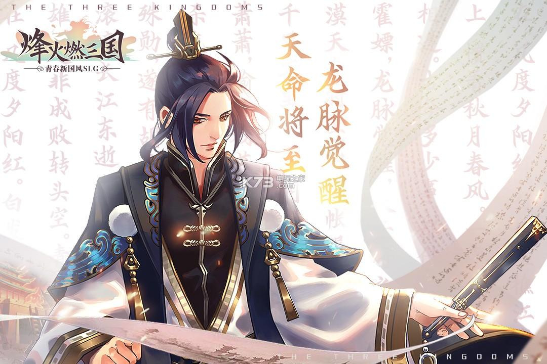 烽火燃三国 v0.8.25 九游版下载 截图