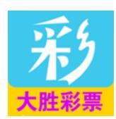 大胜彩票app下载v3.0.2