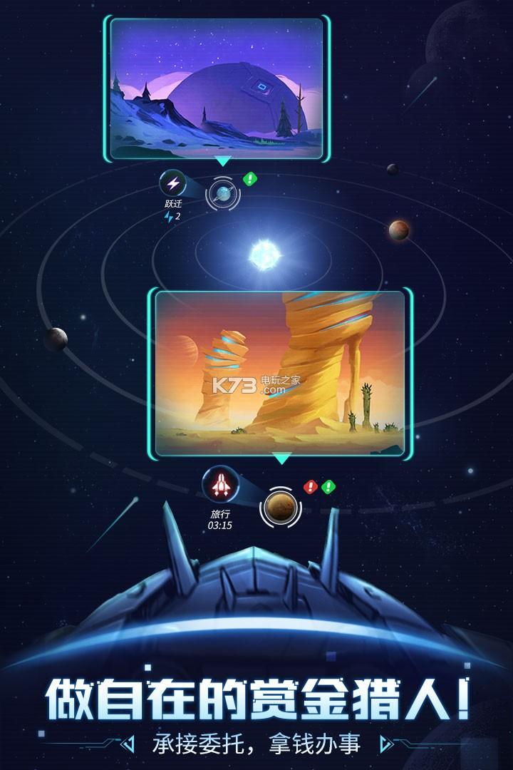 跨越星弧 v2.0.2 九游版下载 截图