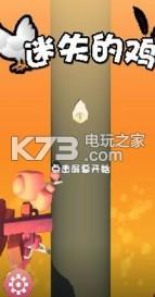 迷失的鸡 v1.0 游戏下载 截图