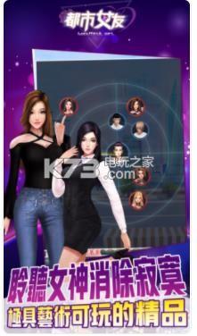 都市女友 v1.0 游戏下载 截图