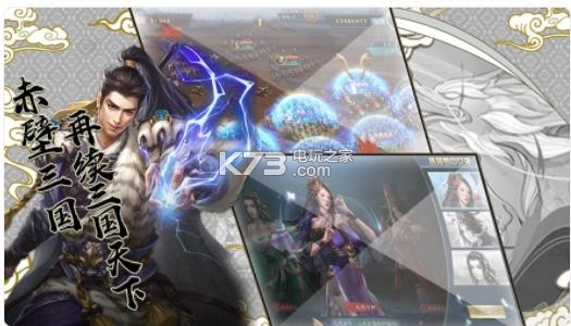 无双三国争霸 v1.0 游戏下载 截图